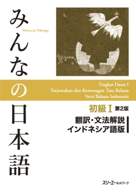 3A Corporation Minna no Nihongo I (Terjemahan & Keterangan Tata Bahasa Versi Bahasa Indonesia) 1
