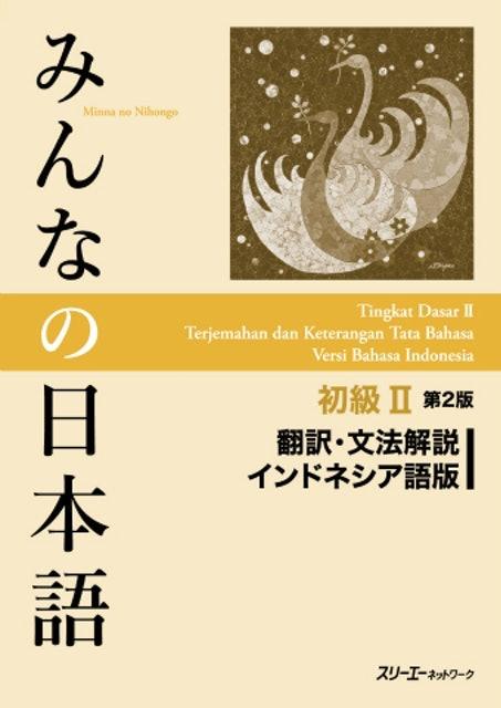 3A Corporation Minna no Nihongo II Edisi 2 (Terjemahan & Keterangan Tata Bahasa Versi Bahasa Indonesia) 1