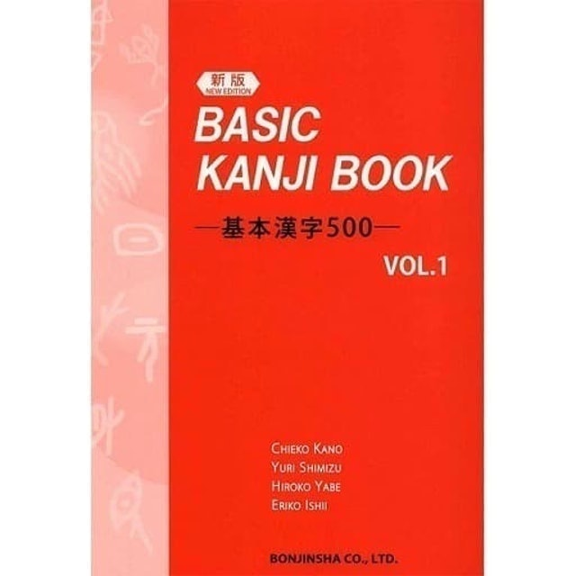 BONJINSHA Inc. Basic Kanji Book Vol.1 1