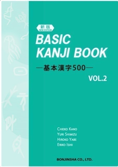 BONJINSHA Inc. Basic Kanji Book Vol. 2 1