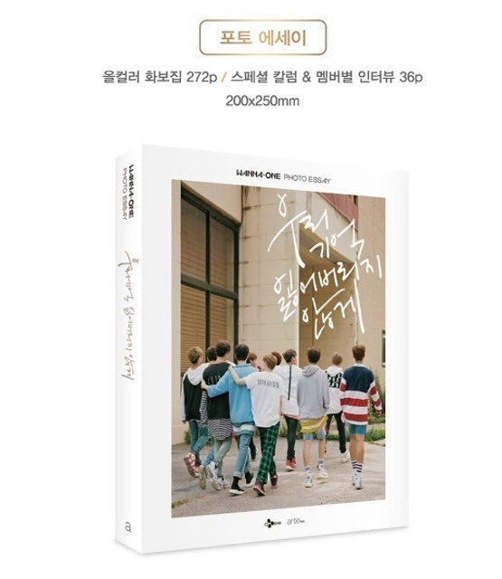 Wanna One Photo Essay We Will Not Lose Our Memories 1
