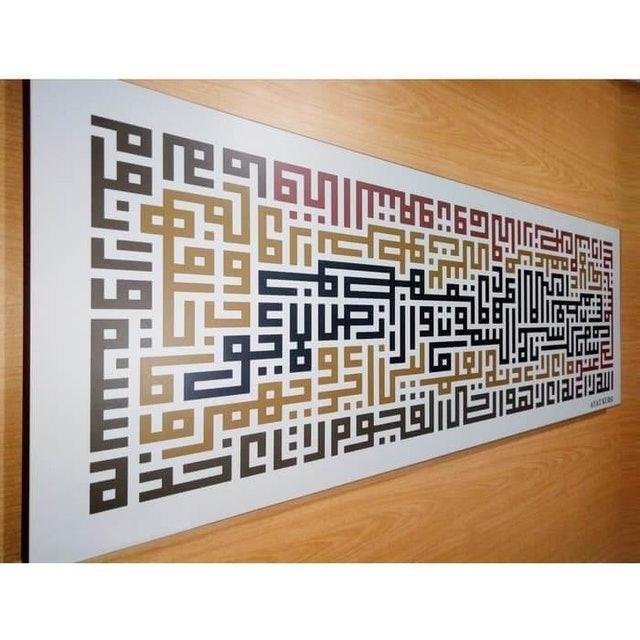 Hiasan Dinding Kaligrafi Kufi Ayat Kursi 1